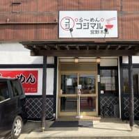コジマル 宮野木店 (千葉市稲毛区)