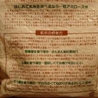 おいしい玄米 (日本産・有機玄米)