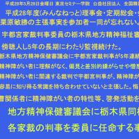宇都宮家裁は栃木県条例を5年連続無視続ける実態を暴露
