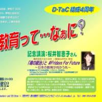D-TaC結成4周年集会のご案内