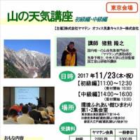 (受付終了)【東京開催】山の天気講座(11月23日)初級・中級
