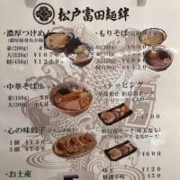 松戸富田麺絆(東京)