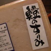 つきみ通信+ 第7回:トマト梅肉ソース& 鱧(はも)団子