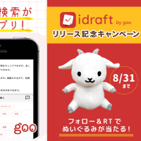 goo辞書が作ったメモアプリ「idraft by goo」リリース記念!Twitterフォロー&RTキャンペーン📙🐐