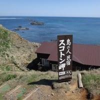 16.日本最北限の岬 スコトン岬へ