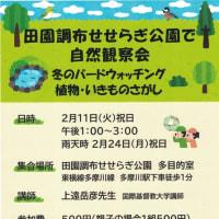 住民参加を制限して大田区が「造る」せせらぎ公園開発のための住民意見