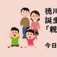 水戸黄門で有名な徳川光圀の誕生日に考える「親の恩」 今日は何の日? 6月10日