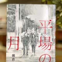 第161回芥川賞・直木賞候補作発表