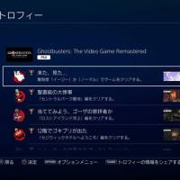 PS4ゲーム『ゴーストバスターズ』クリアしました。(新人(プレイヤー)任せでベテラン組が全く働かないアクションゲーム)