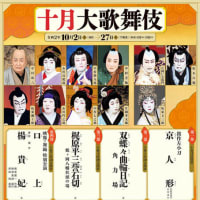 十月大歌舞伎・第四部@歌舞伎座
