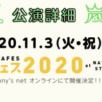 【嵐】アラフェス2020の公演詳細決まったよ!みんなで盛り上げましょう!