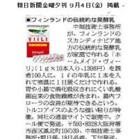 ホームメイド・ヴィーリを朝日新聞でプレゼント!