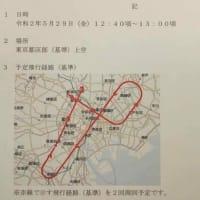 本日29日(金)12:40-13:00東京上空:ブルーインパルスは、新型コロナウィルス感染症に対応中の医療従事者をはじめ、多くの皆様へ敬意と感謝を届けます!