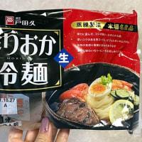 冷麺食べ比べ13   戸田久・もりおか冷麺