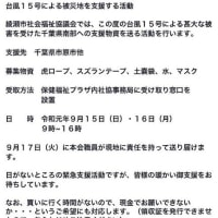 ◆台風15号による被災地(千葉県内)への支援のご協力お願いいたします! by綾瀬市社会福祉協議会