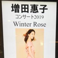 増田惠子 コンサート Winter rose