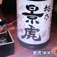 おすすめのお酒 『越乃景虎 龍』📷家飲み07-02