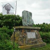 北海道標別町・野付半島に会津藩士の墓