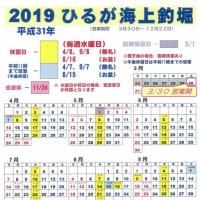 2019(平成31年) ひるが海上釣堀の営業について