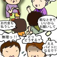 11月26日(木)1コマ漫画=ハンドメイドあるある=