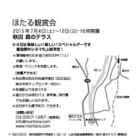 ほたるの観賞会 2015年7月4日(土)〜12日(日)16時開園 森のテラス主催イベント