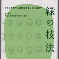 緑の本 「 街路樹が都市をつくる」「緑の技法」書き掛け中
