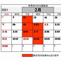 本日2021/02/23(祝・火)は営業しております。