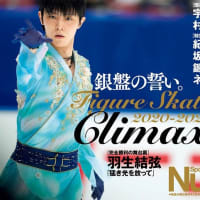 Number(ナンバー)1019号「Figure Skating Climax 2020-2021 銀盤の誓い。」