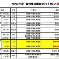 〔お知らせ〕審判講習会・研修会計画表 (9/21版)