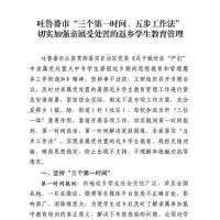 更新:<解説>衝撃スクープ!北京のウイグル弾圧指令書が流出!/ ウイグル人に「情け容赦は無用」、中国政府の内部リークで新事実明らかに。 米報道
