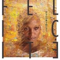 アフリカシネマ&トーク「わたしは、幸福(フェリシテ)」明日開催です!