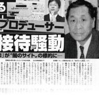 プラチナムプロダクションからの言論弾圧 藤井リナ、石元太一