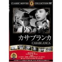 カサブランカ (DVD観賞)