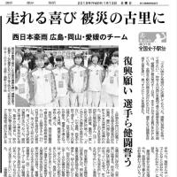 「京都新聞」にみる原発・災害・環境など―98(記事が重複している場合があります)