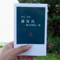 倉本一宏「藤原氏 ―権力中枢の一族」(中公新書 2017年刊)レビュー