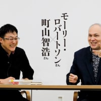 本日14時より文芸春秋西館地下ホールにて「町山智浩」さんと「モーリー・ロバートソン」さんの対談がおこなれます
