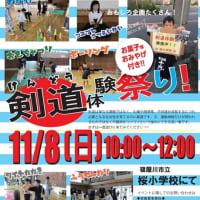 11月8日(日)は桜小学校へお越しください!