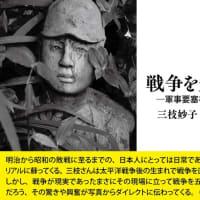 次の新刊は『戦争を知る旅―軍事要塞を訪れる― 三枝妙子写真集』です。