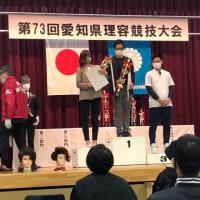 第73回愛知県理容競技大会