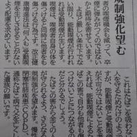 4月2日付『河北新報』「たばこ事情」に投書が掲載されました