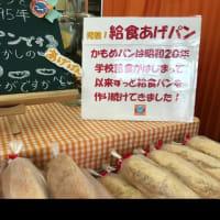 横浜の美味しいパン かもめパン本店・南太田店は8月15日より通常営業しております(*^-^*)