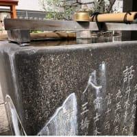 手掛かりはブラタモリ、結果は次号! 新川大神宮の手水鉢の年代は?