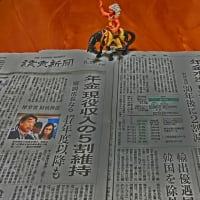 年金記事、朝日読売、読み比べ