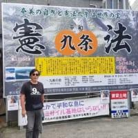奄美大島の繁華街には憲法九条の立て看がある