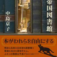 ふ「夢見る帝国図書館」戦争の影さまざまに...中島京子