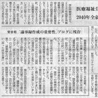 """菅首相 """"議事録作成の重要性""""/ブログに残存・・・今日の赤旗記事"""