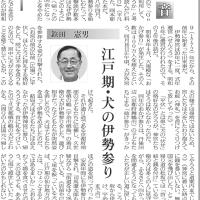 江戸時代、犬が単独でお伊勢参りをしていた!/奈良新聞「明風清音」第45回