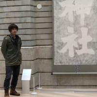 ●薮田夏秋先生・千秋先生の作品「京都の美術 250年の夢」展に出展中