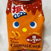 キャラメルコーン・塩キャラメル味