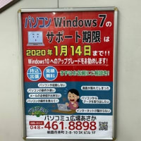 Windows7まもなく終了!パソコン更新・購入・設定相談